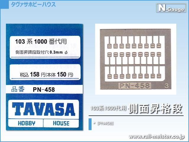 TAVASA 103系1000代用側面昇格段[PN458]