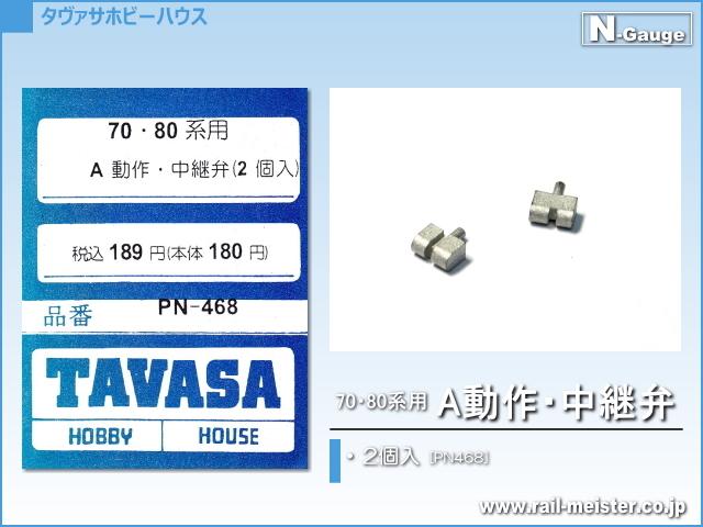 TAVASA 70・80系用A動作・中継弁[PN468]