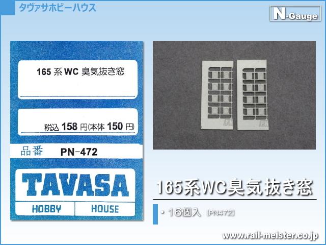 TAVASA 165系WC臭気抜き窓[PN472]