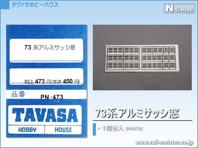 TAVASA 73系アルミサッシ窓[PN473]