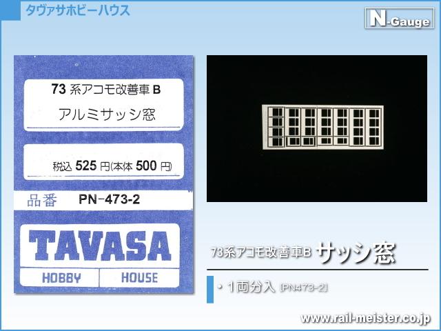 TAVASA 73系アコモ改善車Bサッシ窓[PN473-2]