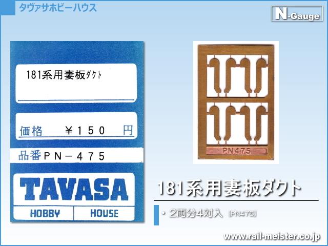 TAVASA 181系用妻板ダクト[PN475]