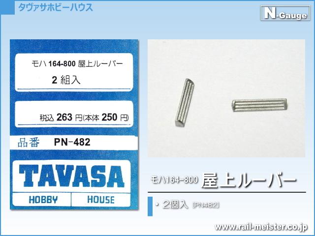 TAVASA モハ164-800 屋上ルーバー[PN482]