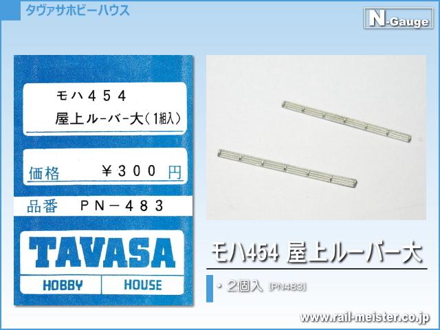 TAVASA モハ454 屋上ルーバー大[PN483]