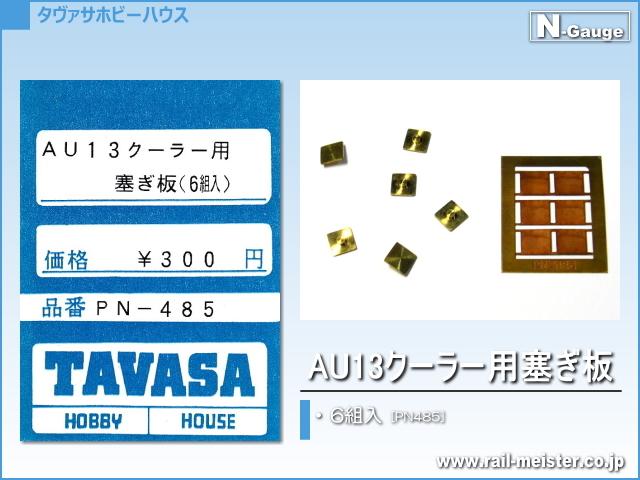 TAVASA AU13クーラー用塞ぎ板[PN485]