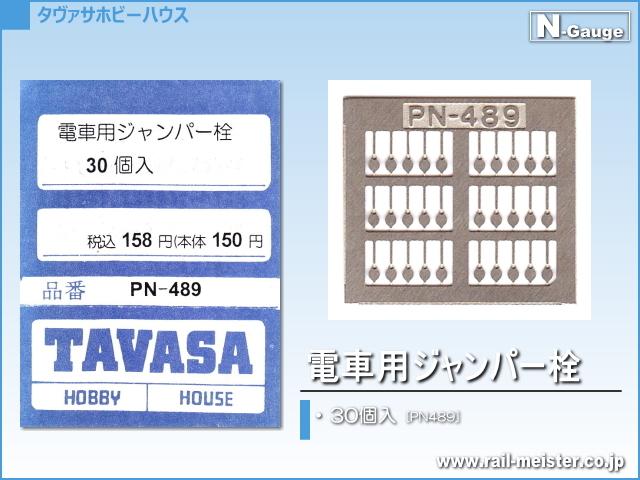 TAVASA 電車用ジャンパー栓[PN489]