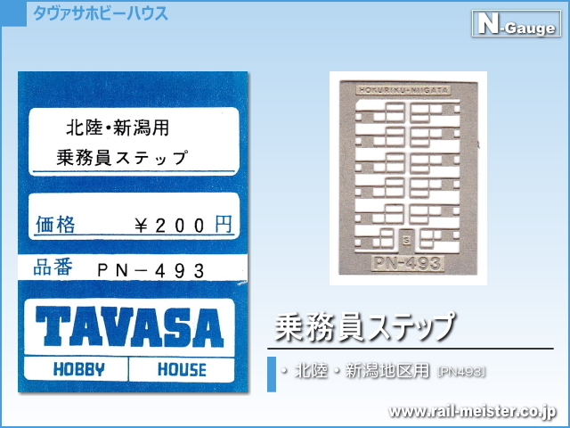 TAVASA 北陸・新潟地区用乗務員ステップ[PN493]
