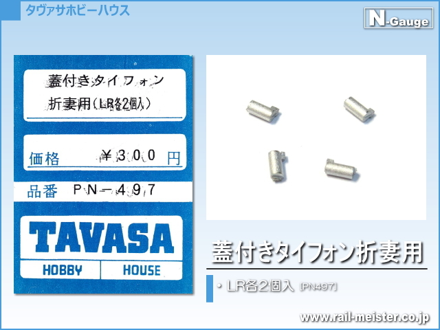 TAVASA 蓋付きタイフォン折妻用[PN497]
