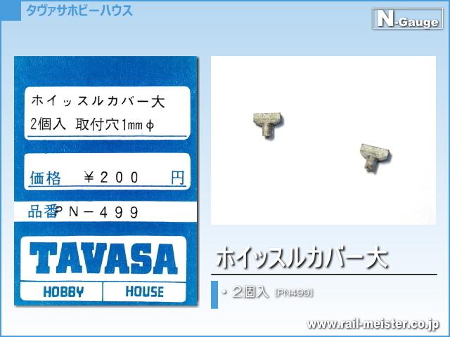 TAVASA ホイッスルカバー大[PN499]