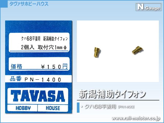 TAVASA 新潟補助タイフォン クハ68平妻用[PN1400]