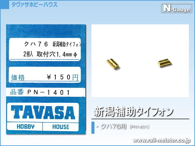 TAVASA 新潟補助タイフォン クハ76用[PN1401]