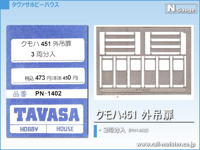 TAVASA クモハ451外吊扉[PN1402]