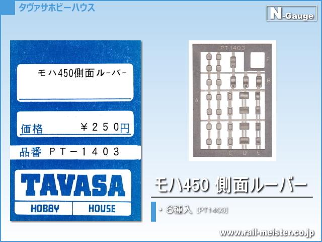 TAVASA モハ450 側面ルーバー[PT1403]