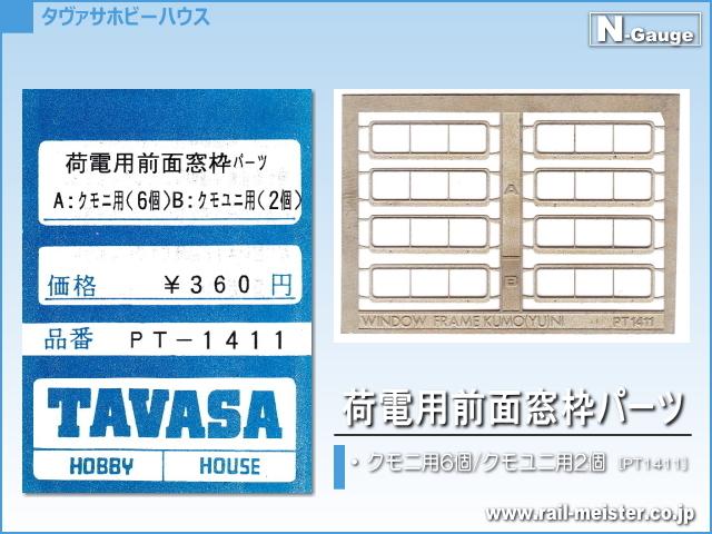 TAVASA 荷電用前面窓枠パーツ[PT1411]