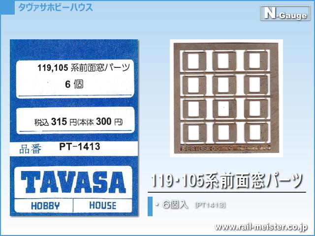 TAVASA 119、105系前面窓パーツ[PT1413]