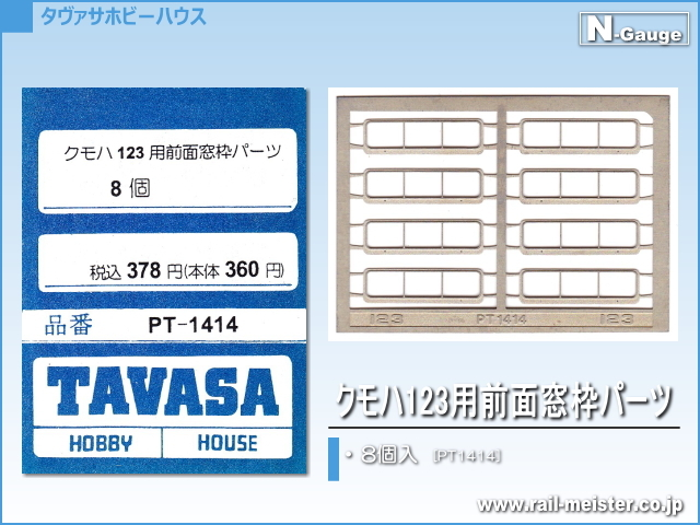 TAVASA クモハ123用前面窓枠パーツ[PT1414]