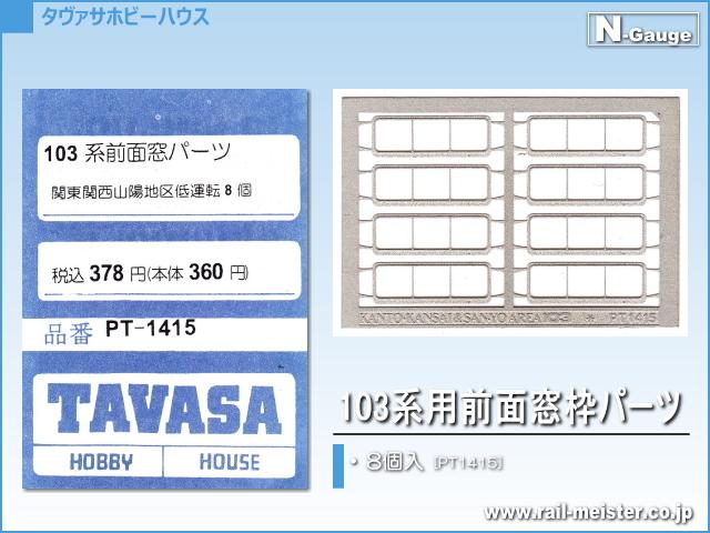 TAVASA 103系用前面窓枠パーツ[PT1415]