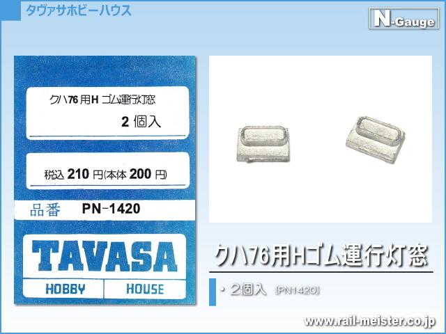 TAVASA クハ76用Hゴム運行灯窓[PN1420]