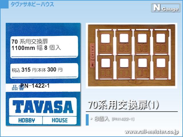TAVASA 70系用交換扉(1)[PN1422-1]