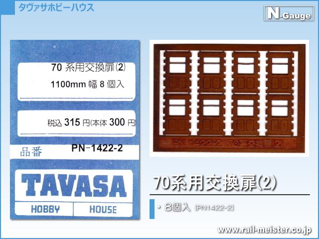 TAVASA 70系用交換扉(2)[PN1422-2]