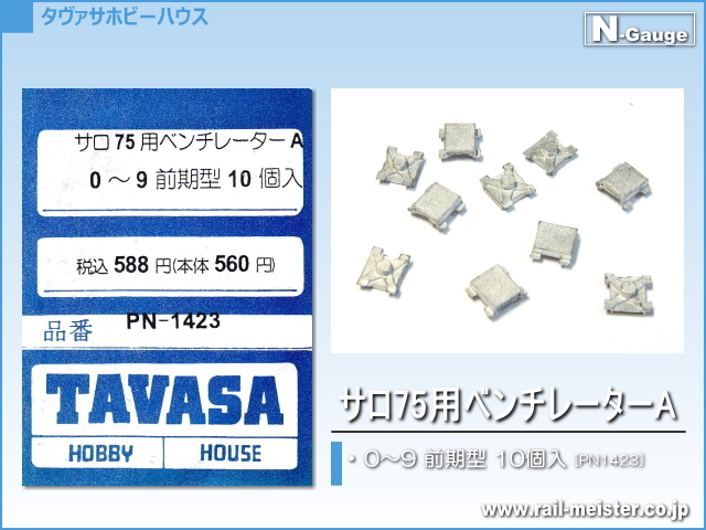 TAVASA サロ75用ベンチレーターA[PN1423]