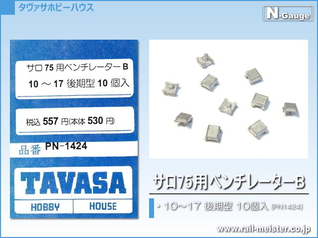 TAVASA サロ75用ベンチレーターB[PN1424]