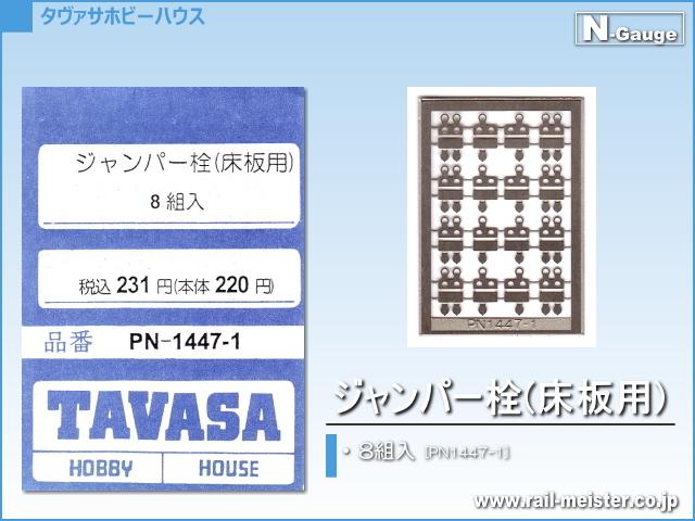 TAVASA ジャンパー栓(床板用) 8組入[PN1447-1]