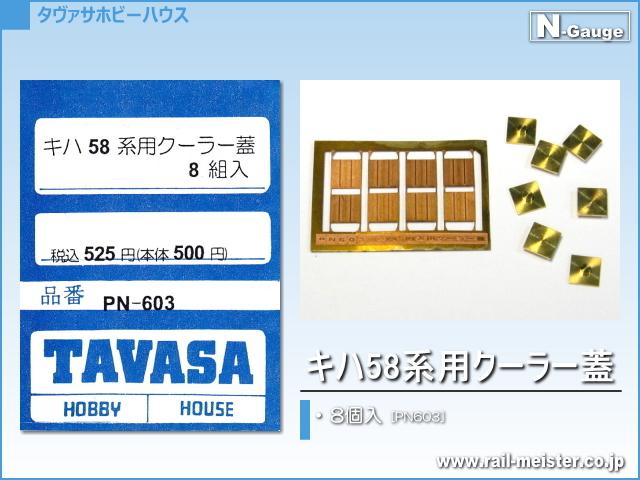 TAVASA キハ58系用クーラー蓋[PN603]