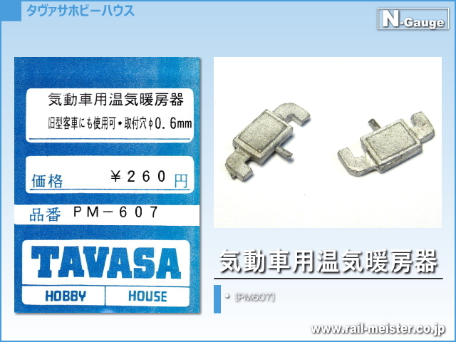 TAVASA 気動車用温気暖房器[PM607]