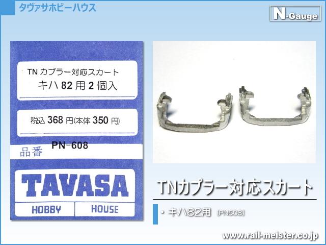 TAVASA TNカプラー対応スカート(キハ82用)[PN608]