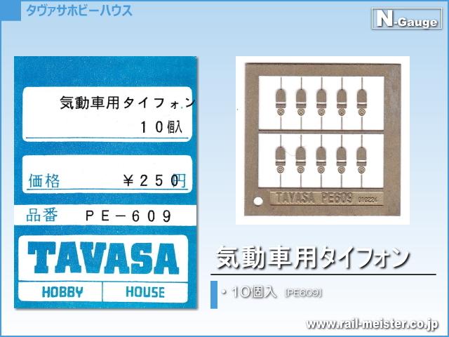 TAVASA 気動車用タイフォン[PE609]