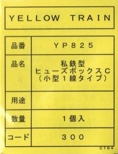 【SALE】イエロートレイン[YP825] 私鉄型ヒューズボックスC(小型1線タイプ)【ネコポス利用可能】