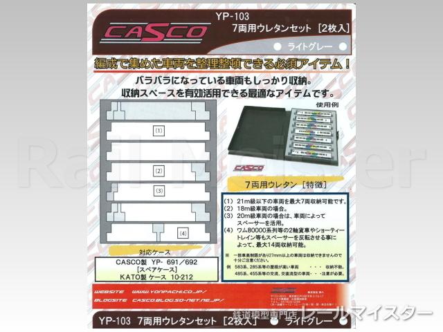 CASCO[YP-103] 7両用ウレタンセット(ライトグレー)