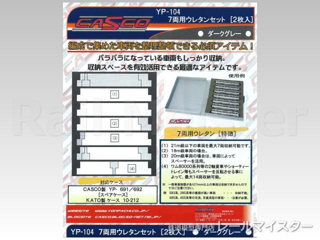 CASCO[YP-104] 7両用ウレタンセット(ダークグレー)