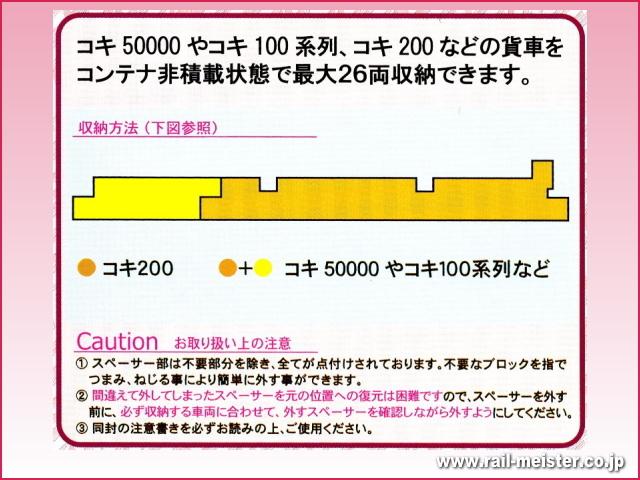 CASCO コンテナ非積載対応 コキ車26両用車両ケース[YP-711/YP-712]