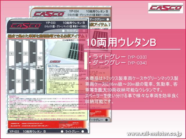 ■CASCO 10両用ウレタンB