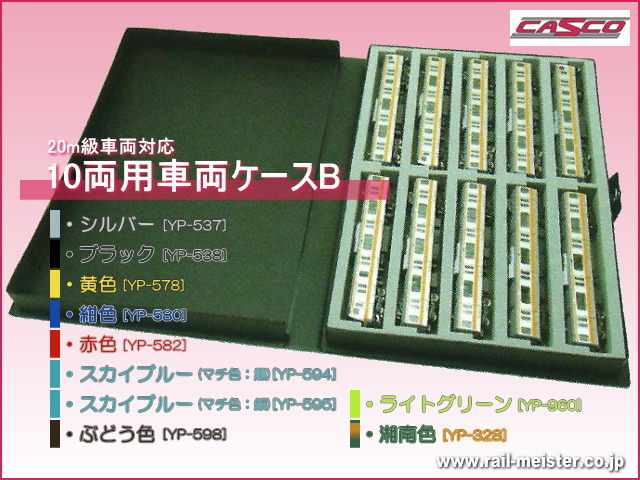 CASCO 20m級車両対応 10両用車両ケースB[YP-537/YP-538/YP-580/YP-960]