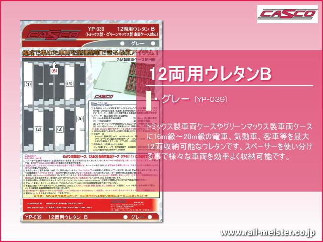 CASCO 12両用ウレタンB(グレー) 1枚入[YP-039]