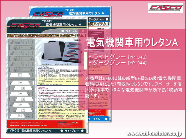 CASCO 電気機関車用ウレタンA[YP-043/YP-044]