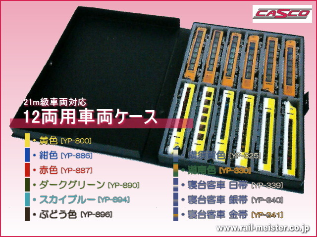 CASCO 21m級車両対応 12両用車両ケース[YP-807/YP-808/YP-886/YP-887/YP-890]