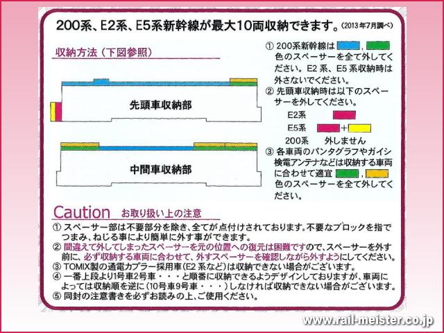 CASCO 新幹線10両用車両ケース[YP-809/YP-810/YP-958]