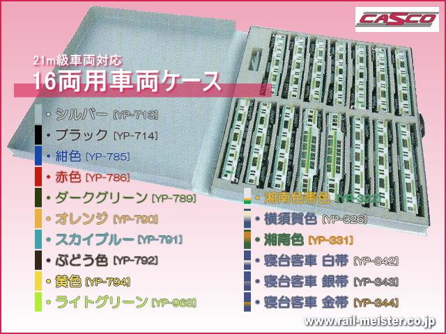 CASCO 21m級車両対応16両用車両ケース[YP-713/-714/-785/-786/-789/-790/-791/-792/-963/-322/-326/-331/-342/-343/-344]