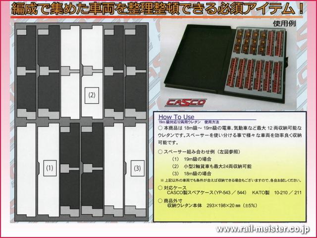 ■CASCO 19m級対応12両用ウレタン