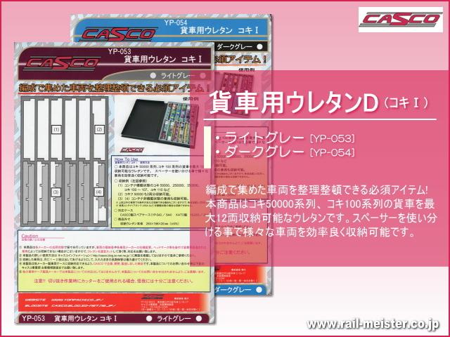 CASCO 貨車用ウレタンD コキ?T[YP-053/YP-054]