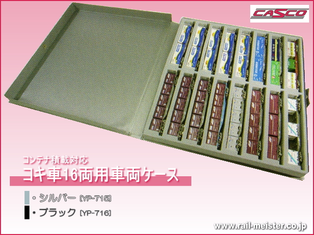 CASCO コンテナ積載対応 コキ車16両用車両ケース[YP-715/YP-716]