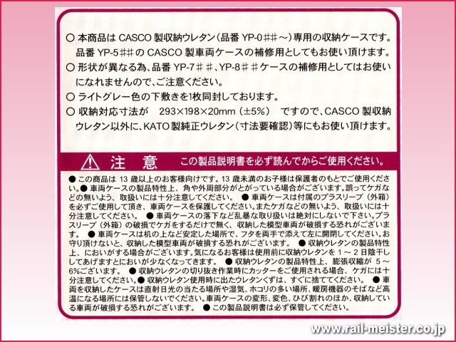 CASCO スペアケース[YP-543/YP-544/YP-586/YP-590/YP-593]