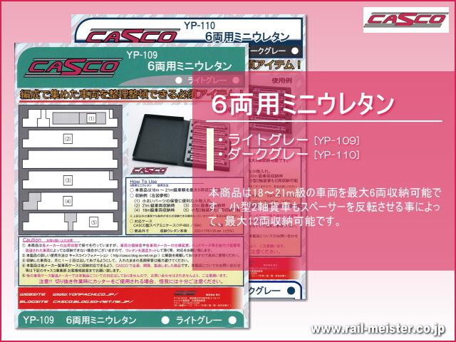 CASCO 6両用ミニウレタン[YP-109/YP-110]