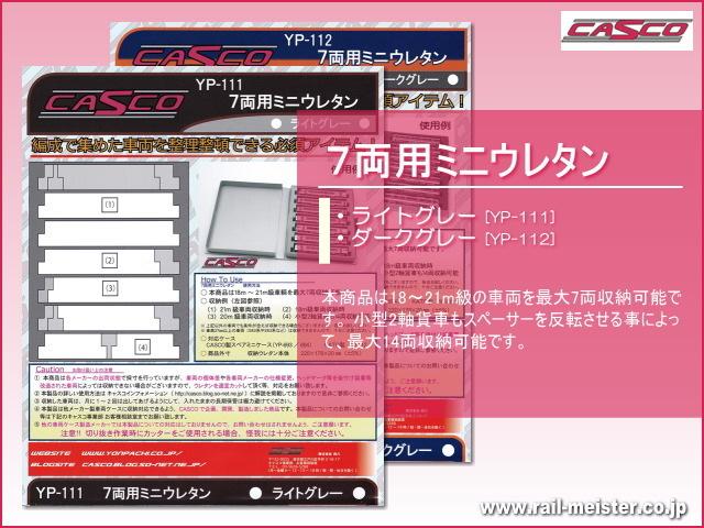 CASCO 7両用ミニウレタン[YP-111/YP-112]