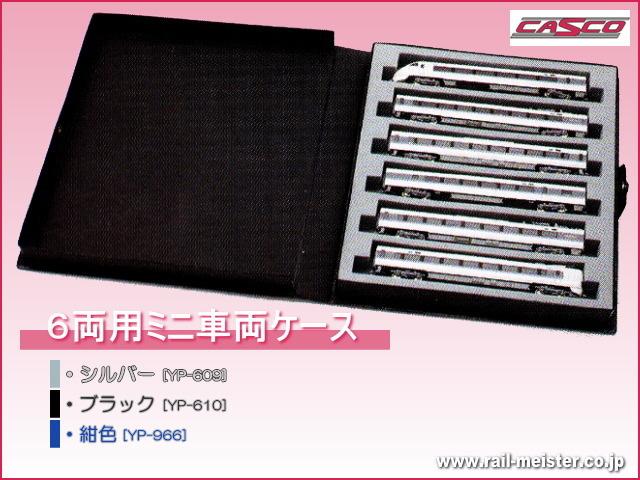 CASCO 6両用ミニ車両ケース[YP-609/YP-610/YP-966]