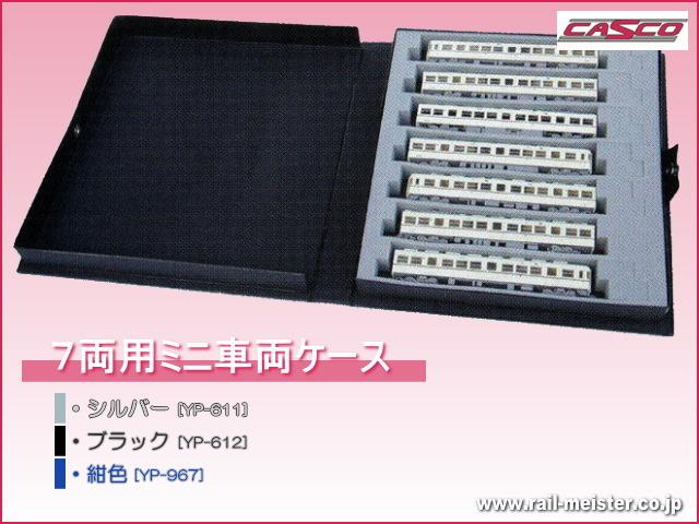 CASCO 7両用ミニ車両ケース[YP-611/YP-612/YP-967]